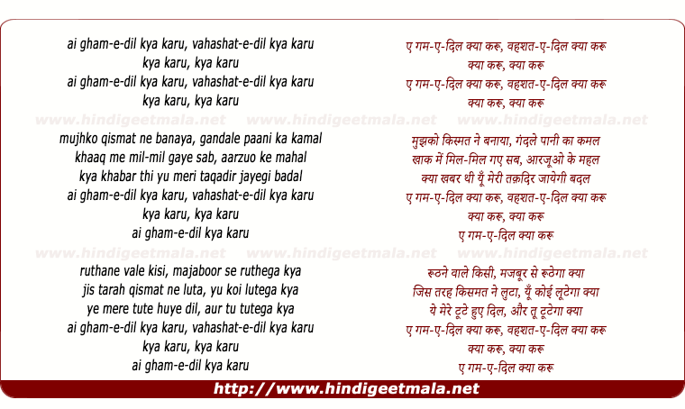 lyrics of song Aye Gham-E-Dil Kya Karu (By Asha Bhosle)