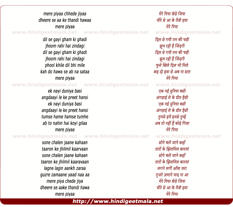 lyrics of song Mera Piya Chhede Jiya