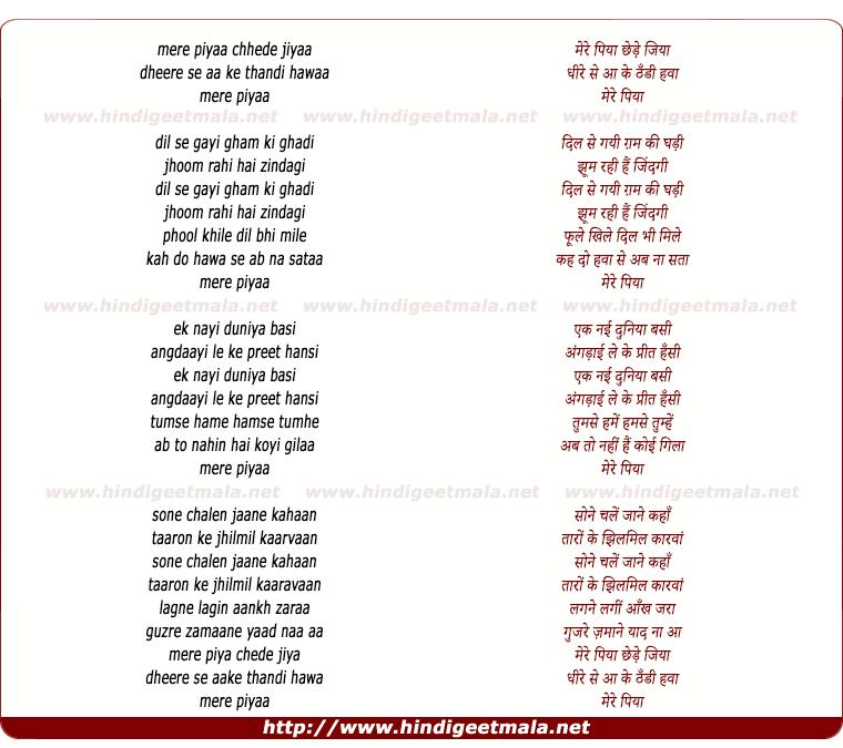 lyrics of song Mera Piya Chhede Jiya