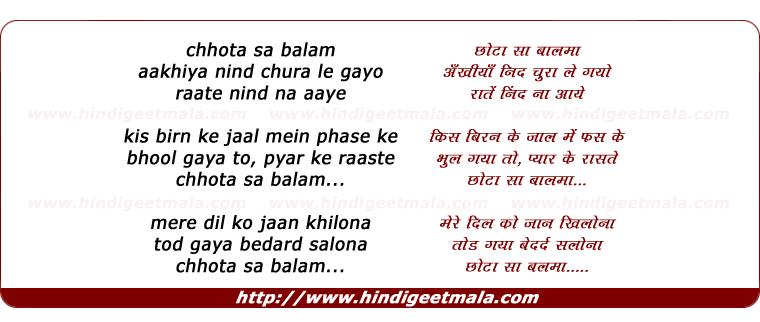 lyrics of song Chhota Sa Balma