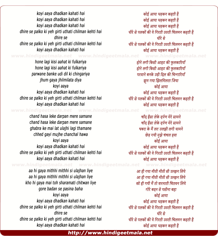 lyrics of song Koi Aaya Dhadkan Kahti Hai