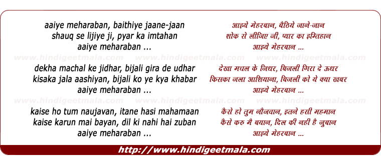 lyrics of song Aaiye Meharabaan Baithiye Jaan E Jaan