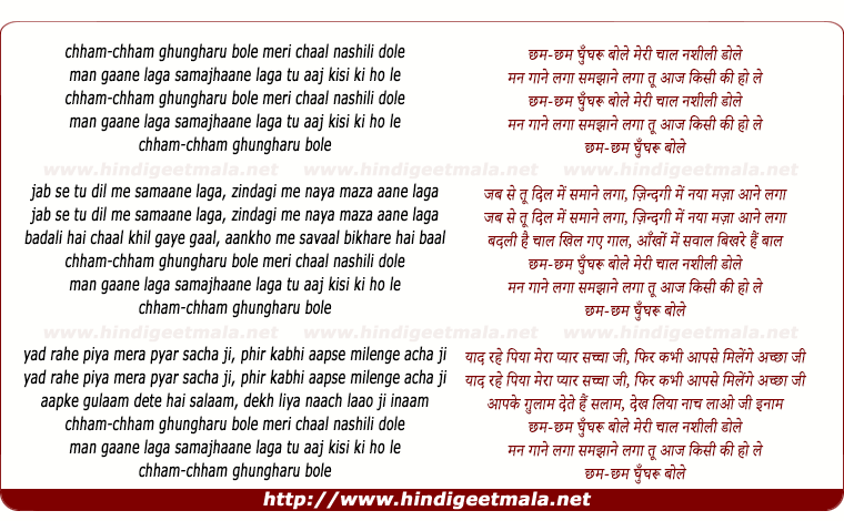 lyrics of song Chham Chham Ghungroo Bole