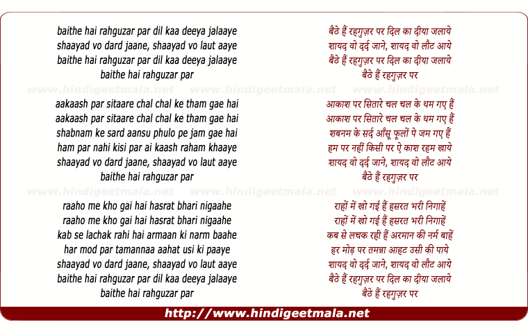 lyrics of song Baithe Hain Rahgujar Par Dil Ka Diya Jalaye
