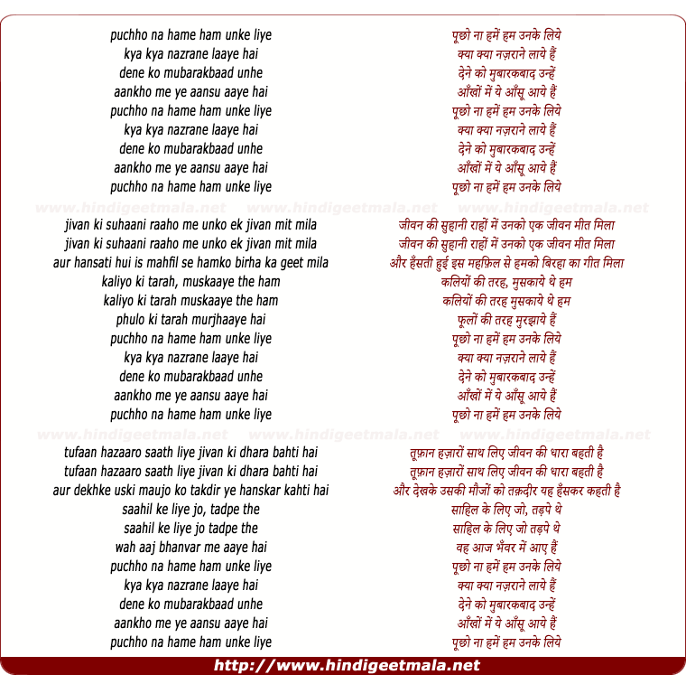 lyrics of song Puchho Na Hamen Ham Unake Liye