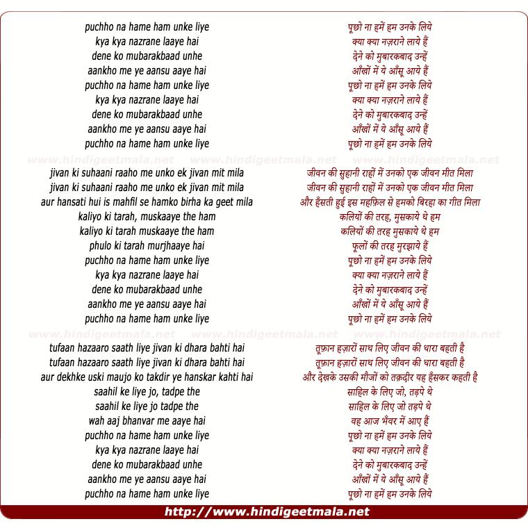 lyrics of song Puchho Na Hamen Ham Unake Liye