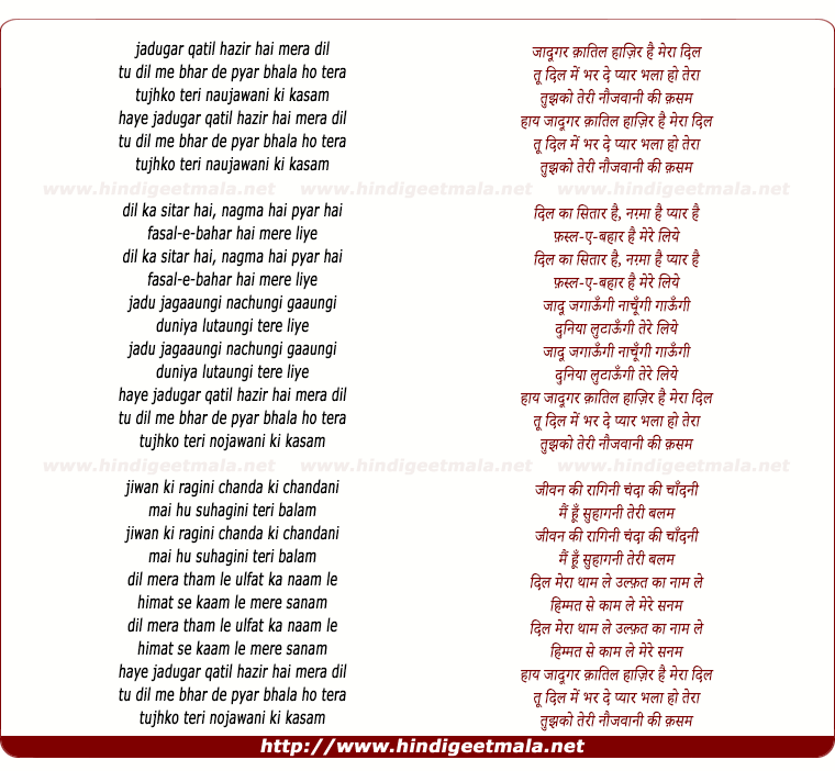 lyrics of song Jadugar Qatil, Hazir Hai Mera Dil