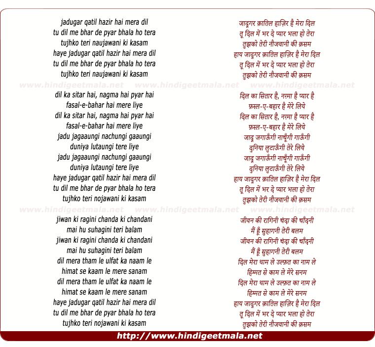 Tu Mera Hai Sanam Song Download: जादूगर क़ातिल, हाज़िर