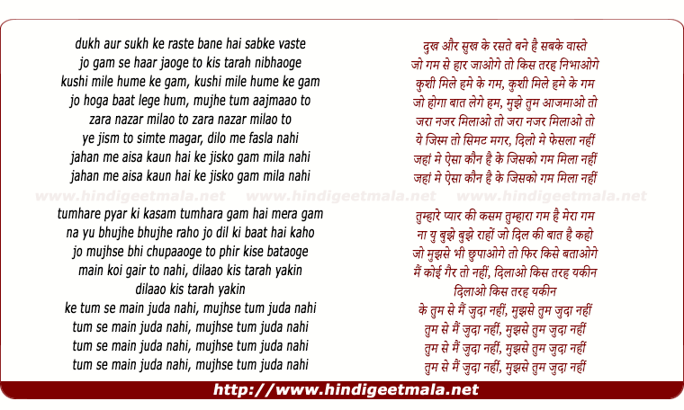 lyrics of song Jahan Mein Aisa Kaun Hai