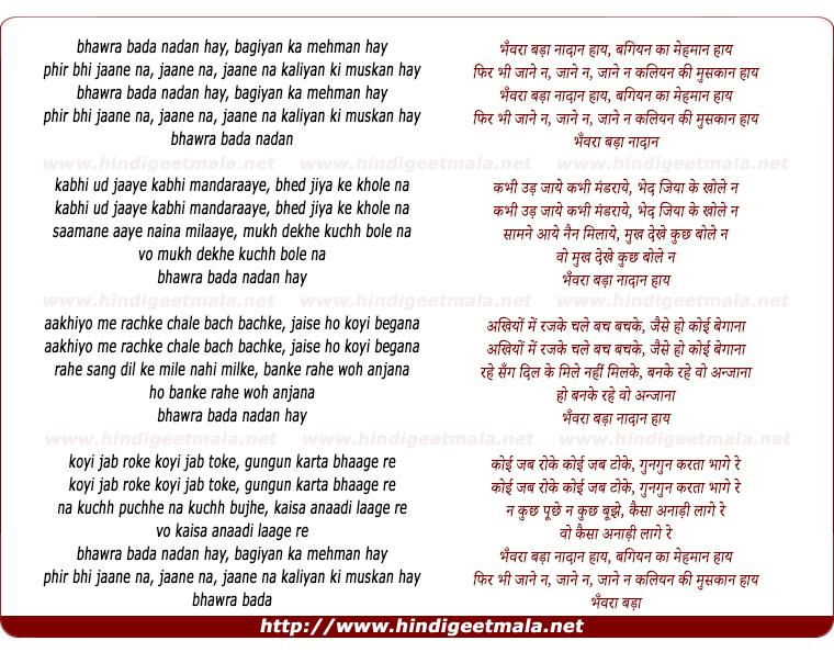 lyrics of song Bhanwara Bada Nadan Haay, Bagiyan Ka Mehmaan Haay