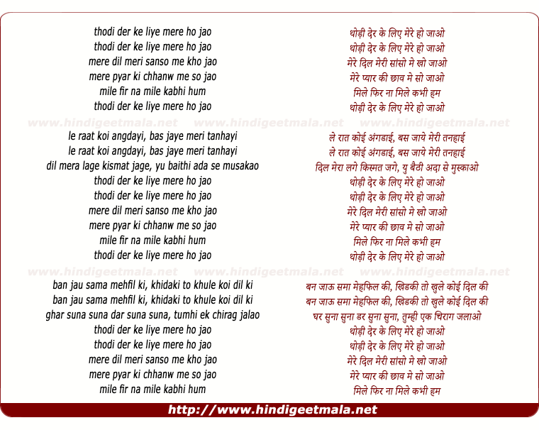 lyrics of song Thodi Der Ke Liye Mere Ho Jao