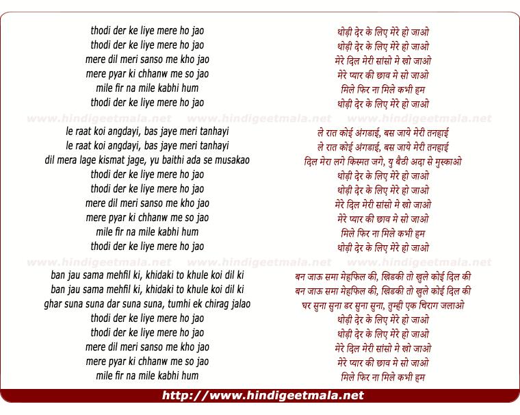 lyrics of song Thodi Der Ke Liye Mere Ho Jao