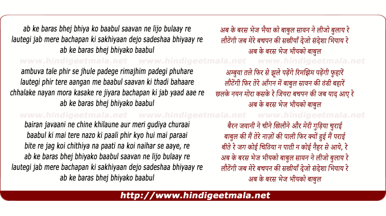 lyrics of song Ab Ke Baras Bhejo Bhaiya Ko Baabul