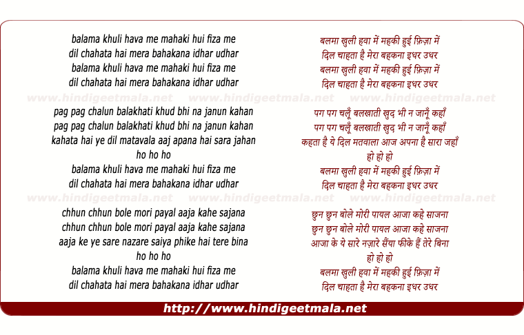 lyrics of song Balma Khuli Hawa Mein, Mahki Hui Fiza Me