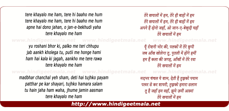 lyrics of song Tere Khayalon Mein Hum, Teri Hi Baho Me Gum