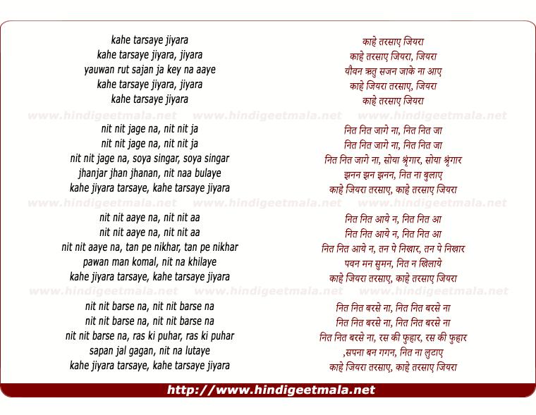 lyrics of song Kahe Tarsaye Jiyara, Yauwan Rut Sajan Ja Ke Na Aaye