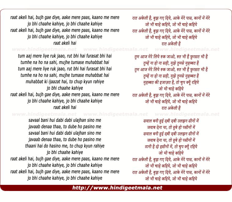 lyrics of song Raat Akeli Hai Bujh Gaye Diye (Jo Bhi Chaahe Kahiye)