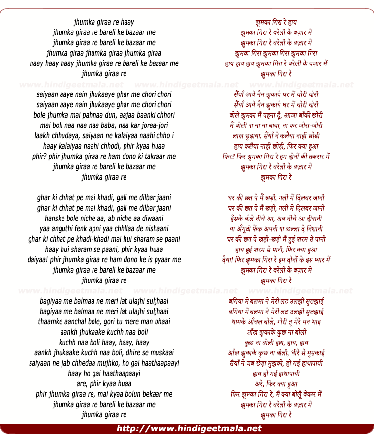 lyrics of song Jhumka Gira Re, Bareli Ke Bazaar Me