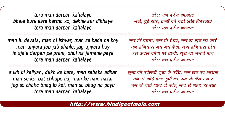 lyrics of song Tora Man Darpan