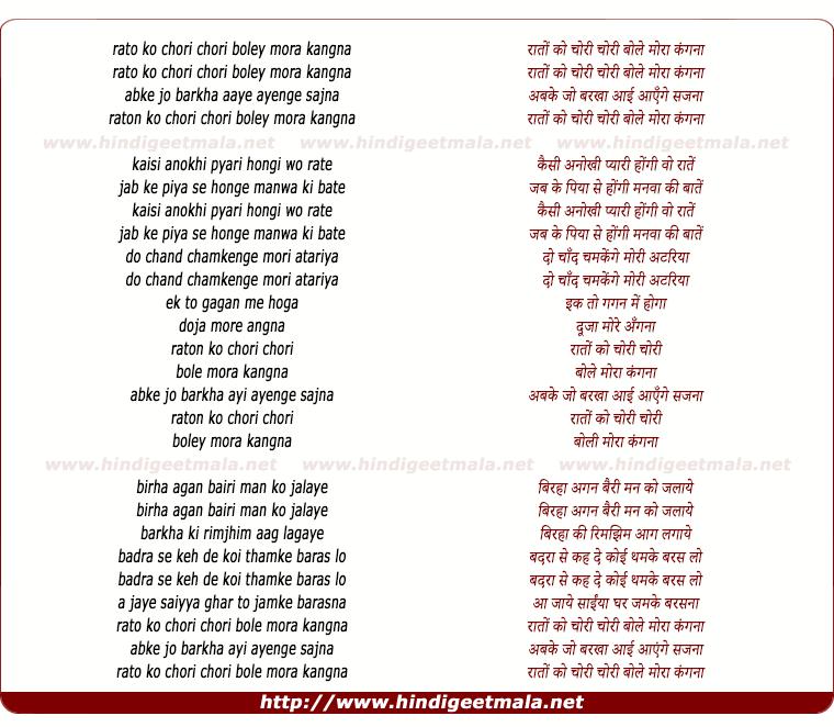 lyrics of song Raaton Ko Chori Chori