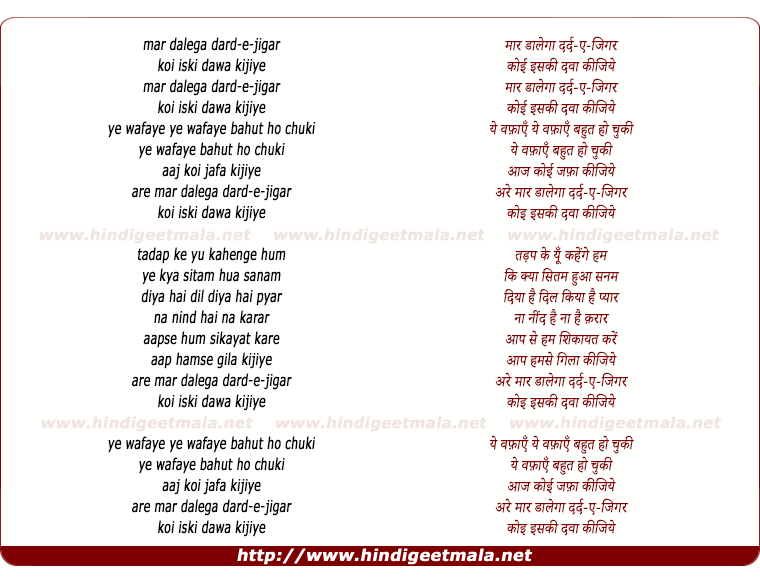 lyrics of song Maar Dalega Dard-E-Jigar