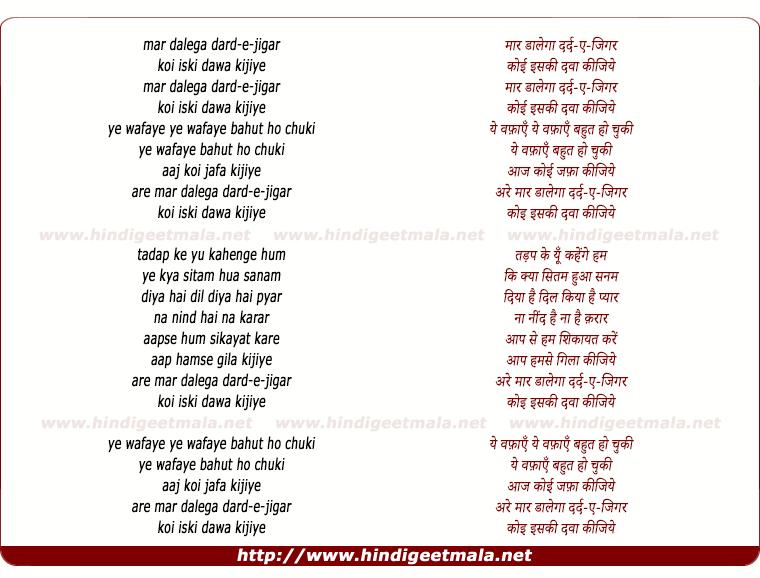 lyrics of song Maar Dalega Dard-E-Jigar