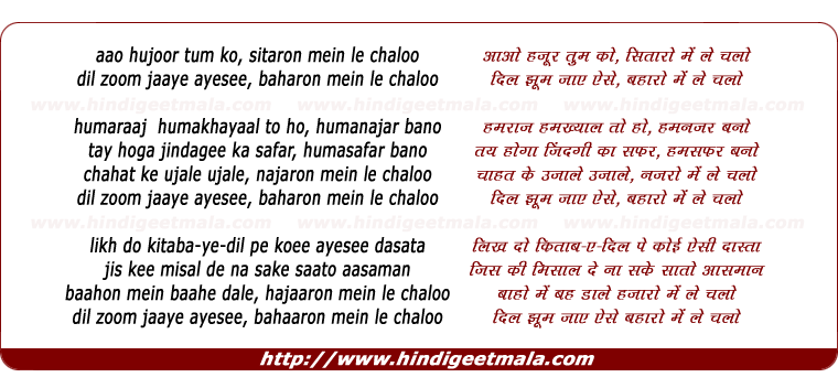 lyrics of song Aao Huzoor Tum Ko, Sitaro Me Le Chaloo