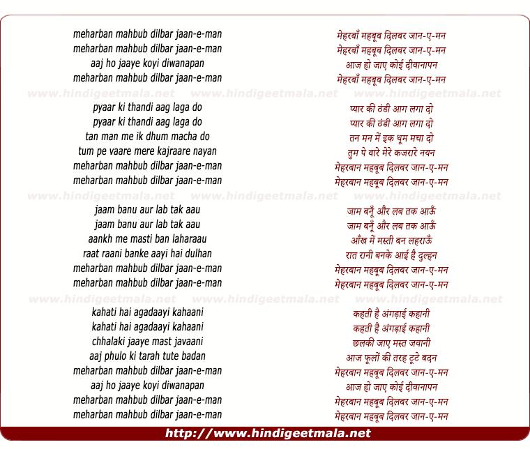 lyrics of song Meherbaan Mehboob Dilbar Jaan-E-Man