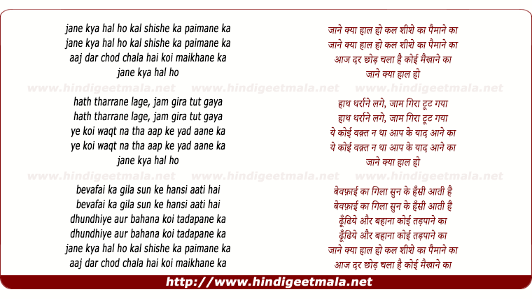 lyrics of song Jane Kya Hal Ho Kal Shishe Ka Paimane Ka