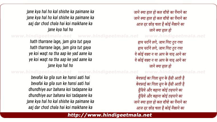 lyrics of song Jane Kya Hal Ho Kal Shishe Ka Paimane Ka