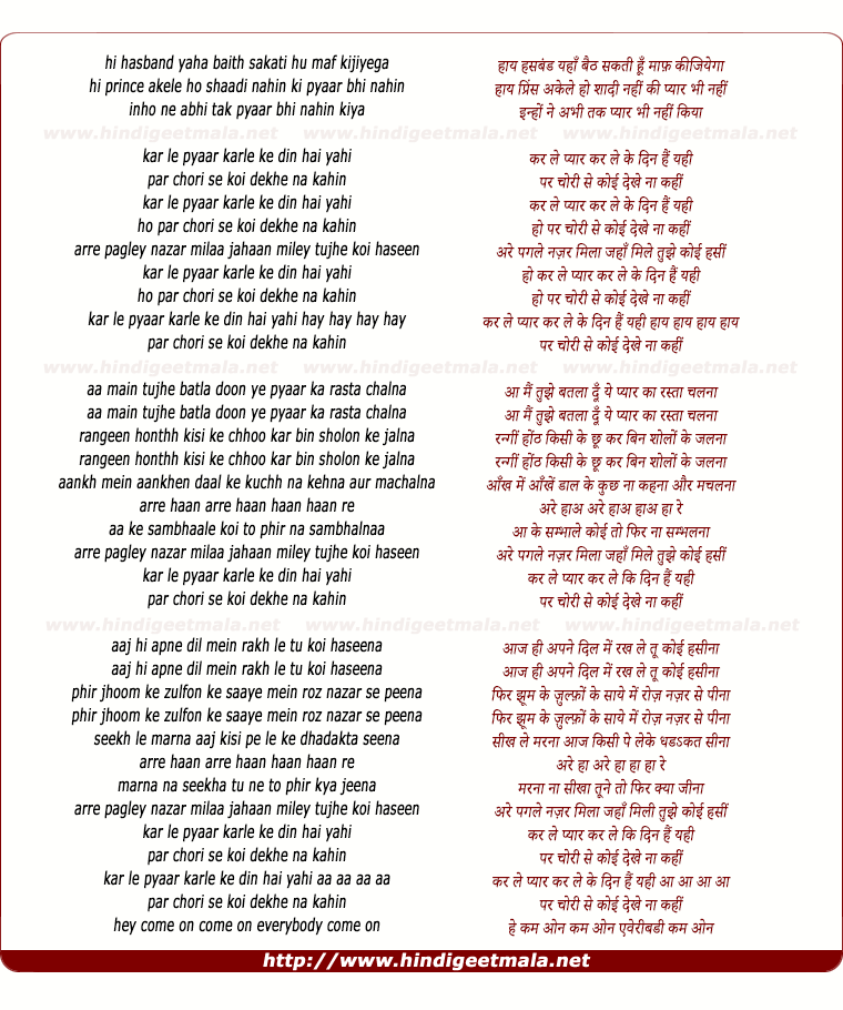 lyrics of song Kar Le Pyar Kar Le