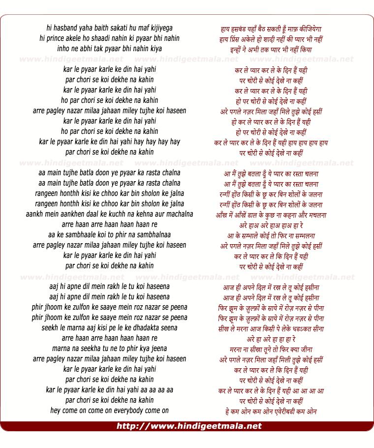 lyrics of song Kar Le Pyar Kar Le