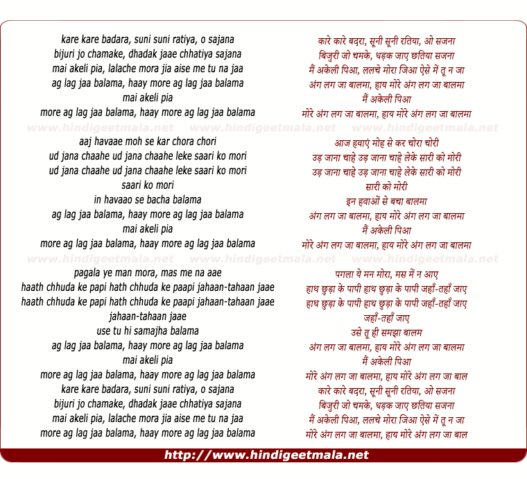 lyrics of song Ang Lag Ja Balma, Suni Suni Ratiya