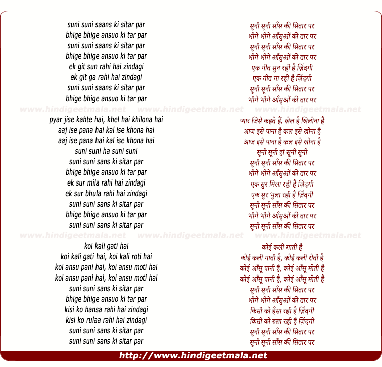 lyrics of song Sooni Sooni Saans Ki Sitaar Par