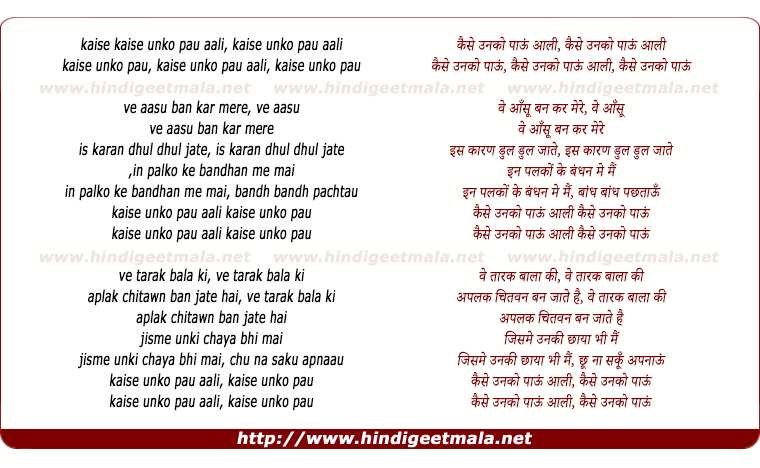 lyrics of song Kaise Unko Paoon Aali