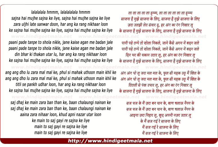 lyrics of song Sajna Hai Mujhe Sajna Ke Liye