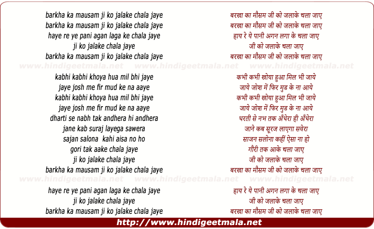 lyrics of song Barkha Ka Mausam Ji Ko Jalake Chala Jaye