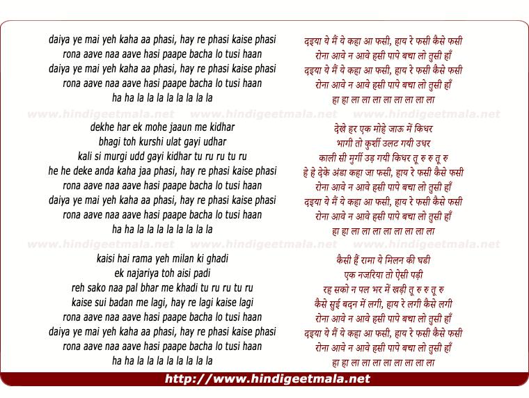 lyrics of song Daiya Yeh Main Kahan Aa Phasi