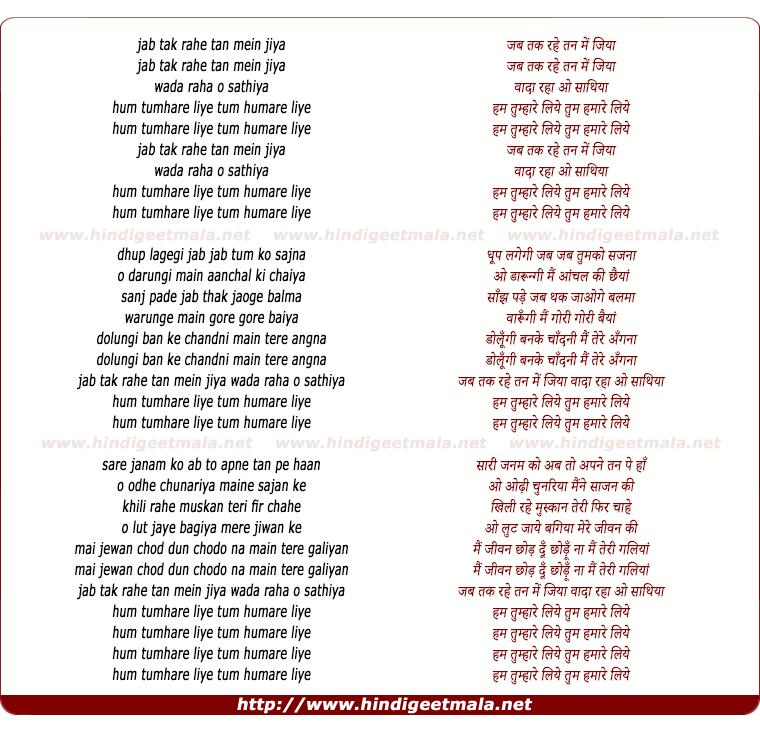 lyrics of song Jab Tak Rahe Tan Me Jiya