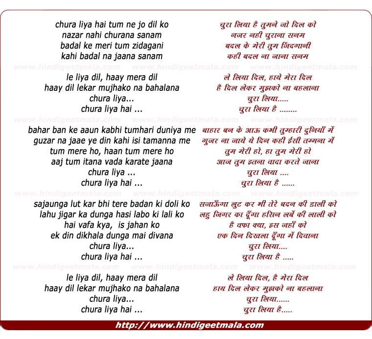 lyrics of song Chura Liya Hai Tum Ne Jo Dil Ko