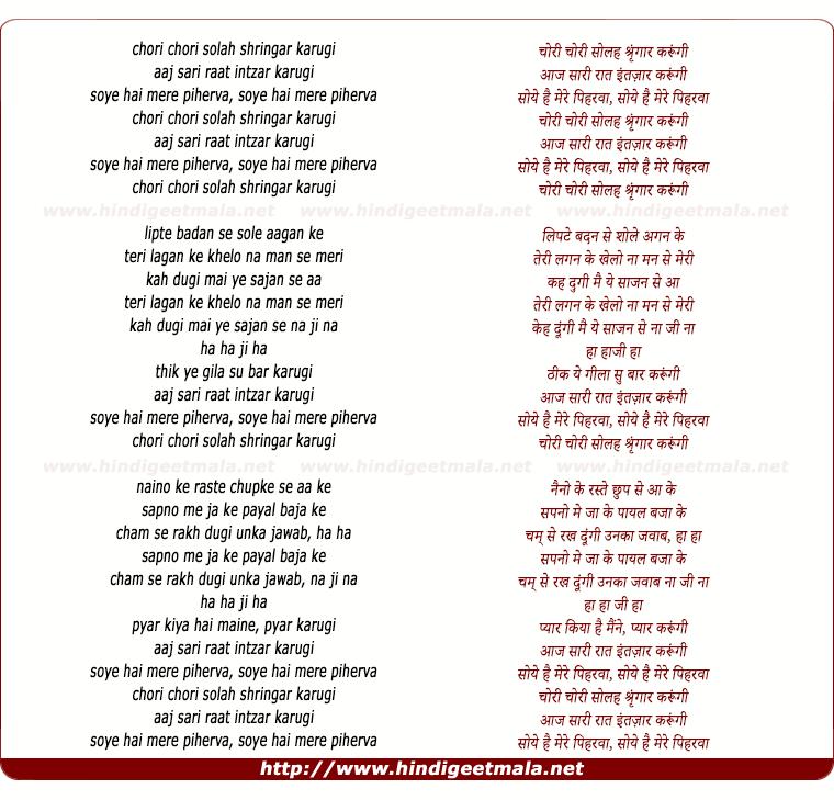lyrics of song Chori Chori Solah Shringar Karoongi