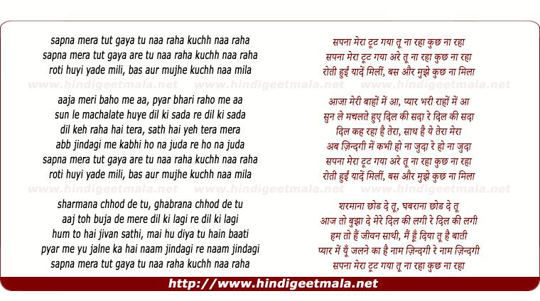 lyrics of song Sapna Mera Toot Gaya