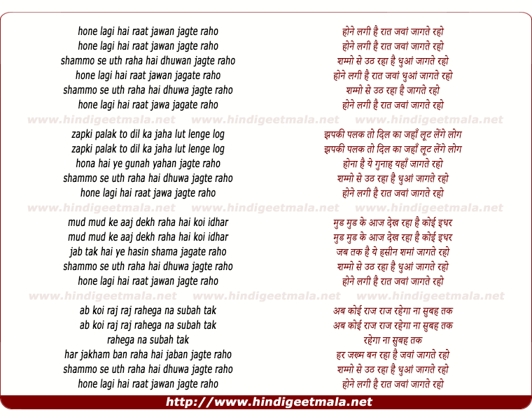 lyrics of song Hone Lagi Hai Raat Jawan