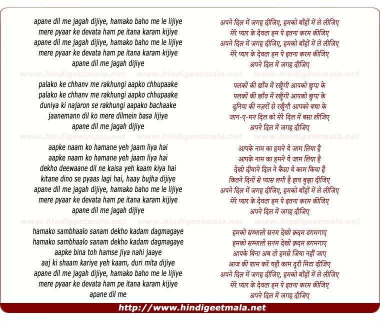lyrics of song Apne Dil Mein Jagah Dijiye