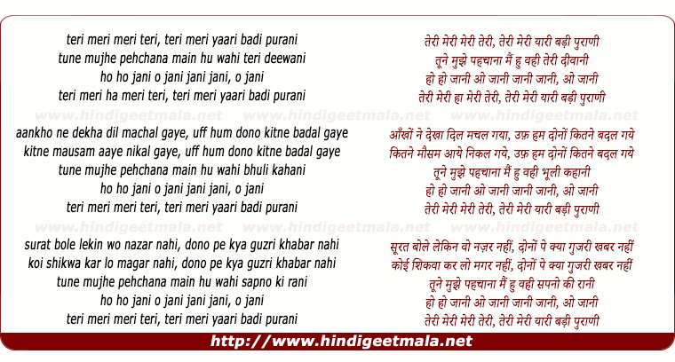 lyrics of song Teri Meri Yaari Badi Purani