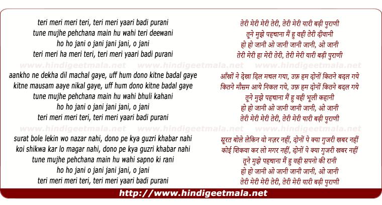 Teri Meri Yaari Badi Purani - तेरी मेरी यारी बड़ी पुरानी
