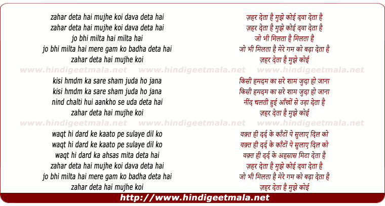 lyrics of song Zahar Deta Hai Mujhe Koi