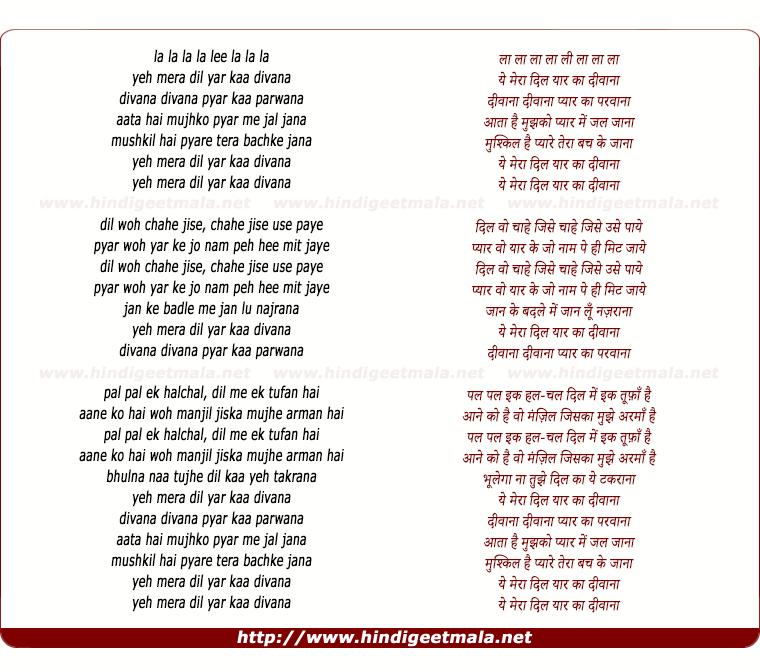 lyrics of song Yeh Mera Dil Yaar Ka Diwana