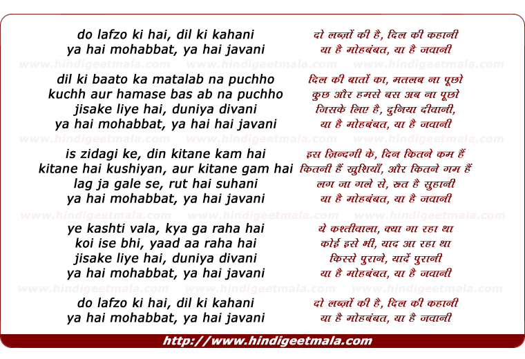lyrics of song Do Lafzon Ki Hai Dil Ki Kahani