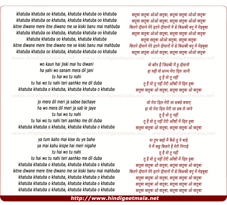 lyrics of song Khatuba Khatuba O Khatuba